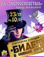 Новогодняя история - Билет в Новый год