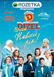 Dizel Show / Дизель шоу. Новый год!