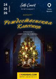 Рождественская классика