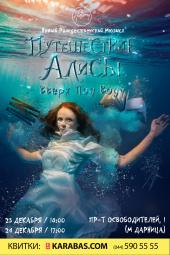 Путешествие Алисы вверх под воду