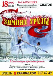 Вечер балета. Гала-концерт «Зимние грезы»