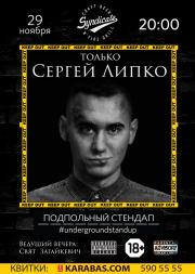 Подпольный Стендап: Сергей Липко