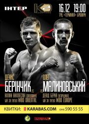 Турнір з професійного боксу, Денис  Берінчик VS Аллан Валлеспін (Філіппіни) Олег Малиновський  VS Девід Берна (Угорщина)