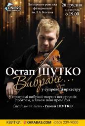 Остап Шутко с симфоническим оркестром