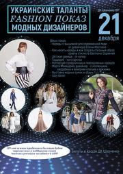 Fashion показ модных дизайнеров