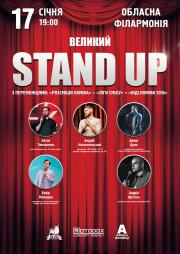 Большой Stand Up