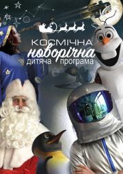 Космическая Новогодняя детская программа в Киевском Планетарии!