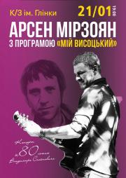 Арсен Мирзоян, «Мій Висоцький»