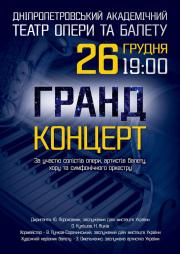 Гранд концерт
