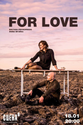 FOR LOVE (спектакль-перформанс)