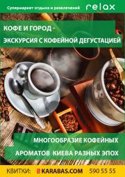 Кофе и город