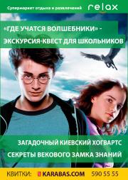 «Где учатся волшебники?» - экскурсия-квест для школьников
