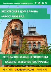 Экскурсия в Дом барона, Ярославов вал