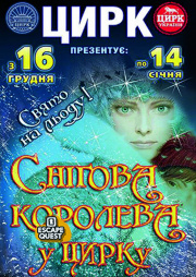 Снежная королева в цирке