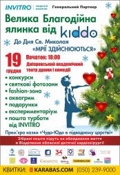 Большая благотворительная ёлка от Kiddo ко дню Св.Николая, Мечты сбываются