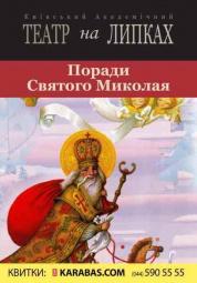 Поради Святого Миколая