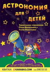Астрономия для детей и Космическое путешествие