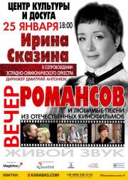 Ирина Сказина. Вечер Романсов
