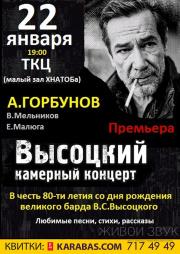 Спектакль Высоцкий. Алексей Горбунов