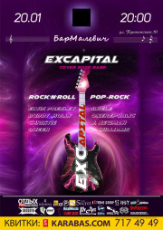 Excapital