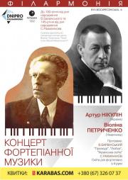 Фортепіанний дует В.Петриченко - А.Нікулін