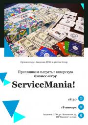 Бизнес-игра ServiceMania