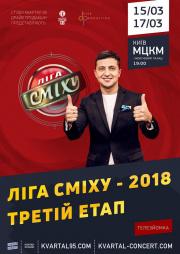 Лига Смеха-2018, Третій Етап