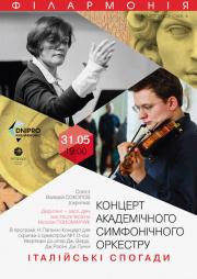 Концерт симфонического оркестра, Соліст Валерій Соколов (скрипка)