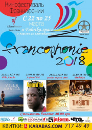 Кинофестиваль Франкофонии