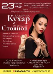 К. Кухар и А. Стоянов. Гала концерт