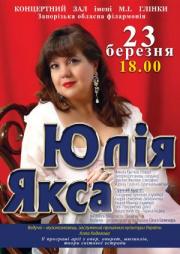 Концерт солістки філармонії Юлії Якси