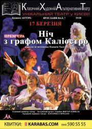 Ночь с графом Калиостро (КХАТ)