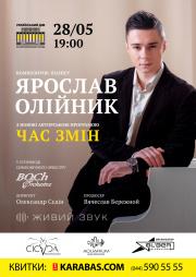 Ярослав Олейник. «Время Перемен»