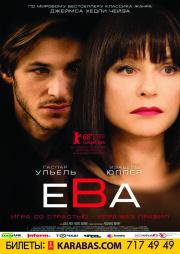 Эротический триллер «Ева»