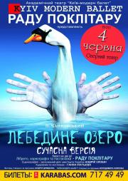 «Киев.Модерн-балет» Раду Поклитару спектакль «Лебединое озеро»