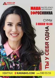 Маша Ефросинина. Женский мастер-класс «Ты у себя одна»