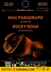 Max Paragraph и Rocky Road