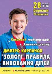 Дмитрий Карпачев, Золотые правила воспитания детей