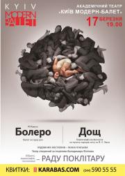«Киев.модерн-балет» Раду Поклитару спектакль «Болеро.Дождь»