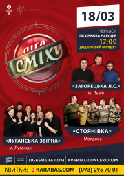 Лига Смеха. Концерт команд «Загорецька», «Стояновка», «Луганская Сборная»