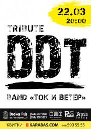 Tribute «DDT» band «Ток И Ветер