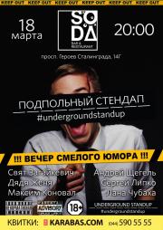 Подпольный Стендап. SODAbar
