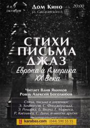 Стихи Письма Джаз (ХХ Век Америка и Европа)