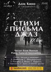 Стихи Письма Джаз (ХХ Век)