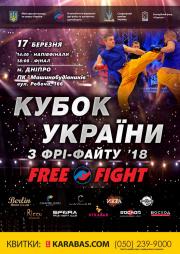 Кубок України з фрі-файту 18