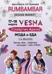 Фестиваль UA брендов VESNA