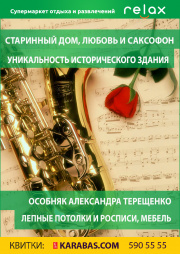 Старинный дом, любовь и саксофон