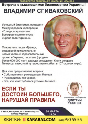 Владимир Спиваковский, Если ты достоин большего, нарушай правила