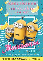 VIP квест «Миньоны. В поисках бананового короля»