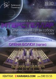 Музичне шоу Interstellar